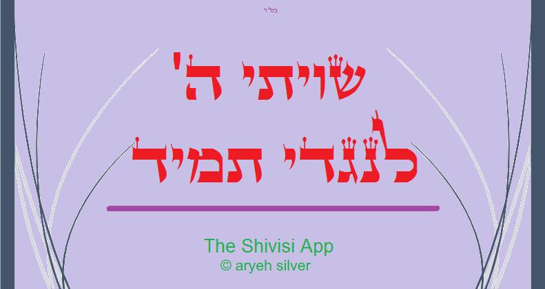 The Shivisi App
